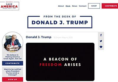 トランプ前大統領、ひとりでツイートのような投稿をするWebサイトを開設 - ITmedia NEWS