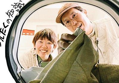 ダメな人のための洗濯の知識|オールユアーズの木村まさし|note