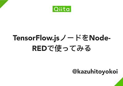 TensorFlow.jsノードをNode-REDで使ってみる - Qiita
