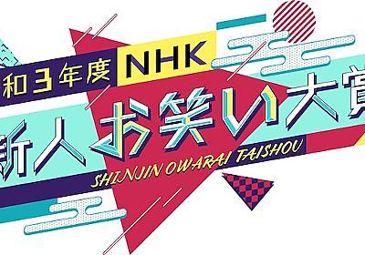 「NHK新人お笑い大賞」生放送決定、審査に笑い飯哲夫、清水ミチコら