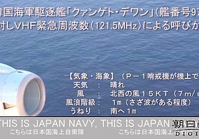 自衛隊の名、実態と合ってない? 無線では「日本海軍」:朝日新聞デジタル