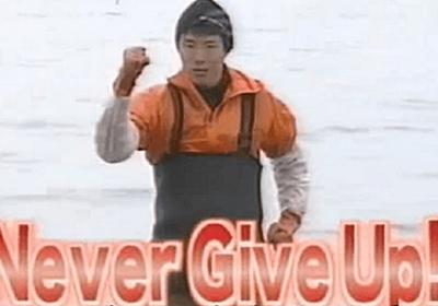 松岡修造は海外でテニス選手ではなく『海に浸かりながら鼓舞してくれる日本の漁師』として認識されているという話 - Togetter