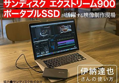 サンディスク エクストリーム900 ポータブルSSDが活躍する映像制作現場 ─ 伊納達也さんの使い方 | VIDEO SALON