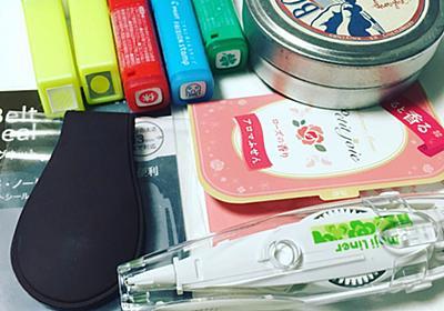 手帳を効率良く使いこなすための小物文房具5選です - 『本と文房具とスグレモノ』