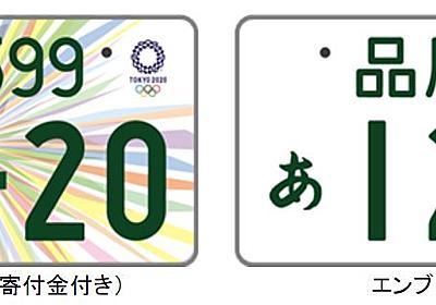 東京五輪記念ナンバープレート、デザイン決定 - ITmedia NEWS
