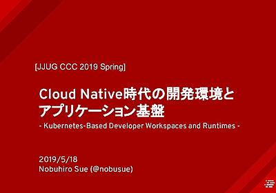 App Dev/Runtime for Cloud Native Era - Speaker Deck