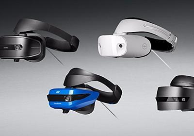 販売開始の「Windows Mixed Reality」ヘッドセット、6機種の特徴を紹介 - CNET Japan