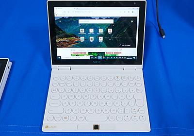 実機写真で見る、NEC PCのTiger Lake搭載8型2in1「LAVIE MINI」 - PC Watch