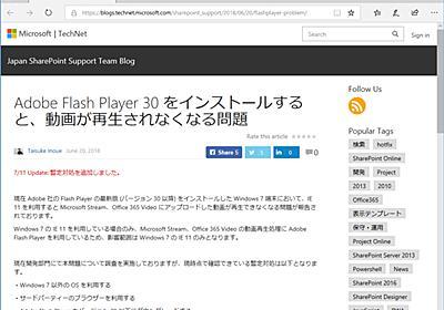Flash Player 30+Windows 7+IE 11で動画を再生できない問題、新しい暫定回避策が公開 - 窓の杜