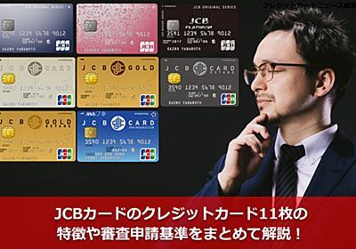 JCBカードのクレジットカード11枚の特徴や審査申請基準をまとめて解説! – クレジットカードニュース編集部