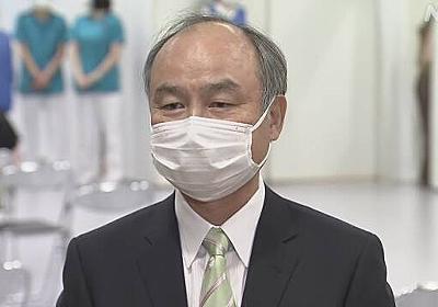 ソフトバンク 職域接種の対象を近隣住民にも拡大 25万人規模に | 新型コロナ ワクチン(日本国内) | NHKニュース