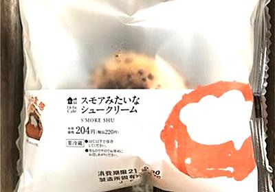 【ローソン:スモアみたいなシュークリーム】気になる商品名!新作シュークリームを実食レビュー!! - 甘党犬のお菓子小屋!!