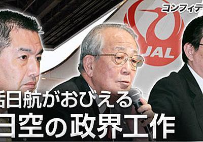復活日航がおびえる全日空の政界工作  :日本経済新聞