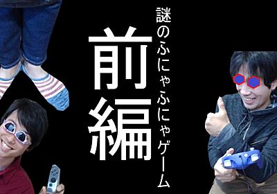 【実況】節分記念の豆腐!?謎の脱力ゲーム前編 oyayubiSANのヒューマンフォールフラット - 日々を駆け巡るoyayubiSANのブログ