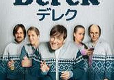 【Netflix】泣かずに観るのが無理だった『デレク』。奥深いイギリスコメディの世界で思わぬ涙活。自己肯定感の低い人におススメ。 - たま欄