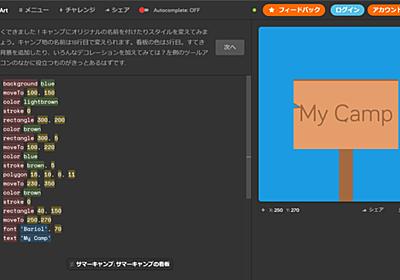 CSSで絵が描ける!「Make Art」~子ども向け自作PC「Kano」シリーズのプログラミング学習用アプリ - どれ使う?プログラミング教育ツール - 窓の杜