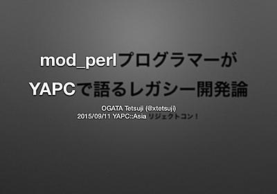 mod_perlプログラマーがYAPCで語るレガシー開発論