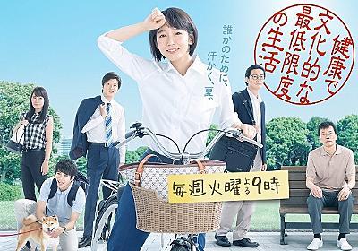 吉岡里帆、主演ドラマが2作連続大爆死で「吉岡に主演は無理」「演技力ない」と酷評 | ビジネスジャーナル