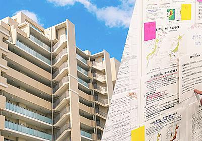 中古マンションの購入の流れと失敗しないための127個のチェックリスト | CHECK-LIST(チェックリスト)
