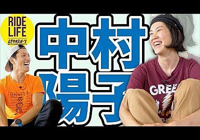 中村陽子インタビュー(2018.09.02) - ムラスポRIDE LIFE