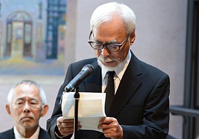 高畑勲さん「お別れ会」 宮崎駿監督は声を詰まらせながら、亡き盟友を偲んだ(追悼文全文)