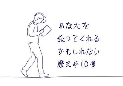 つらい月曜日を迎える前に読んでほしい 仕事への活力がわく歴史本10冊 - はたラボ ~パソナキャリアの働くコト研究所~
