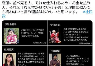 [FactCheck] 伊是名夏子氏「パンを盗んで子供に分け与えた」は実在しない架空の発言 | InFact / インファクト