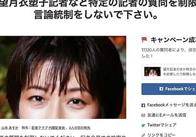 東京新聞の望月衣塑子記者を助けたい。中2の女子生徒がたった1人で署名活動に取り組んだ理由とは | ハフポスト