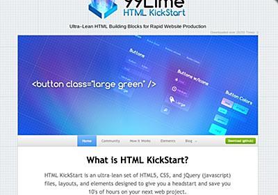 人と違うデザインのサイトをスクラッチで作るならHTML KickStartをベースにするといいですよ! | Chrome Life
