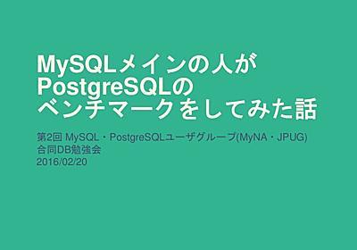 MySQLメインの人がPostgreSQLのベンチマークをしてみた話