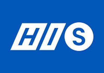 【H.I.S.】海外旅行・国内旅行の総合旅行サイト