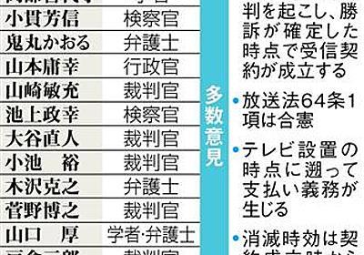 NHK訴訟 受信料、安易な徴収歯止め テレビ離れ…制度議論は途上  (1/3ページ) - SankeiBiz(サンケイビズ)