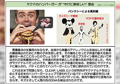 ロハス活動家、ヤバすぎる陰謀論を主張「マクドナルドのハンバーガーがやけにおいしい理由、それはネズミの肉と〇肉を使ってるから」(一部自主規制) - Togetter