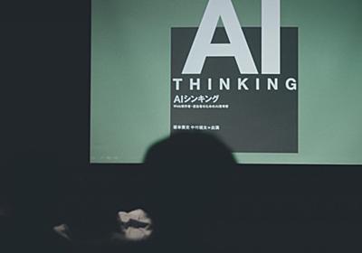 AI Thinking #entermina   bookslope blog
