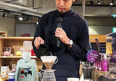 誰でもできる!? コーヒー世界チャンピオン直伝「極上のブラックコーヒー」を淹れる方法を聞いてきました | kufura(クフラ)小学館公式