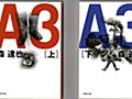 『A3』無料公開にあたって|森達也(映画監督・作家)|note