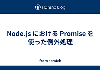 Node.js における Promise を使った例外処理 - from scratch