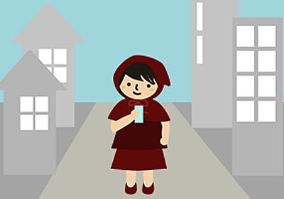 引っ越ししたら大人も迷子になりがち   イラストブログ   赤ずきんDIARY