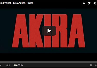 世界中のファンが集結してつくった「実写版AKIRA」(予告編) WIRED.jp