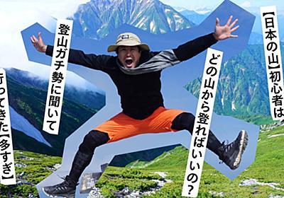 【日本の山】初心者はどの山から登ればいいの? 登山ガチ勢に聞いて行ってきた【多すぎ】  好きなものと生きていく - メルカリマガジン