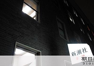 編集長が「暴走」し誌面過激化 新潮45の常連筆者指摘:朝日新聞デジタル