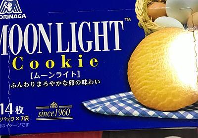 6月13日(木) 森永のムーライトクッキーだよ - ふくすけ岬村出張所