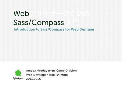 WebデザイナーのためのSass/Compass入門