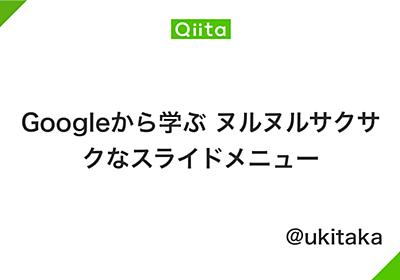 Googleから学ぶ ヌルヌルサクサクなスライドメニュー - Qiita