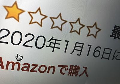 アマゾンやグーグルで競合店を中傷する口コミ横行:日経ビジネス電子版