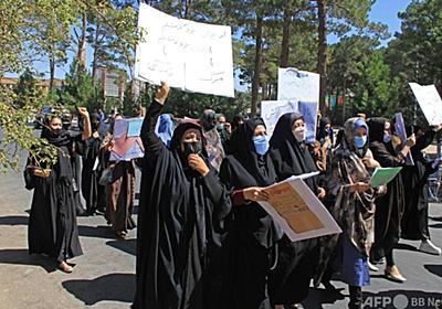 アフガン女性らが異例のデモ タリバンに権利尊重求め 写真7枚 国際ニュース:AFPBB News