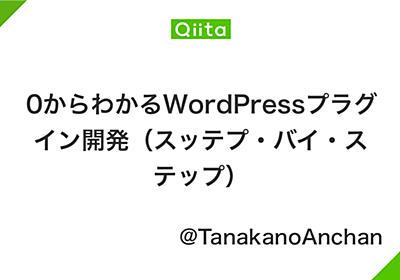 0からわかるWordPressプラグイン開発(スッテプ・バイ・ステップ) - Qiita