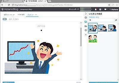 """【レビュー】""""はてなブログ""""に""""いらすとや""""の画像検索機能を追加するGoogle Chrome拡張機能 - 窓の杜"""