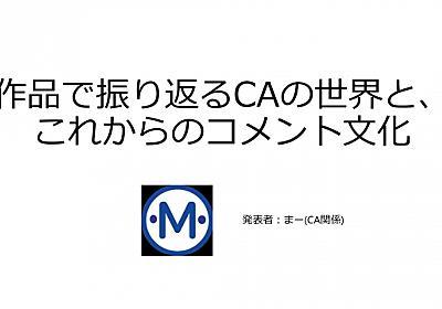 【ニコニコ技術交流会】作品で振り返るCAの世界と、これからのコメント文化【コメントアート】 / ・M・(まー) さん  -  ニコナレ