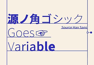アドビの「源ノ角ゴシック」がバリアブルフォントに対応--ウェイトを自由に調整可能 - CNET Japan